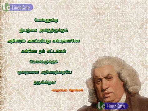 samuel johnson quotes ponmozhigal  tamil tamil