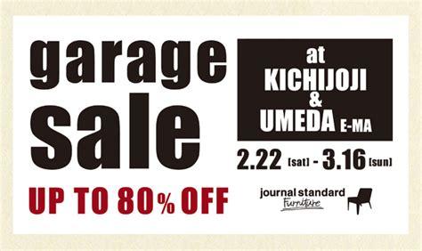 garage sales ta journal standard furniture ジャーナルスタンダードファニチャー のセール情報