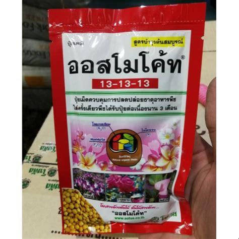 ออสโมโค้ท สูตร 13-13-13 ปุ๋ยละลายช้า | Shopee Thailand
