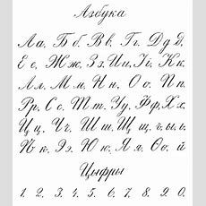 Are There Equivalents To English Cursive In Other Languages, In Particular Those With Different