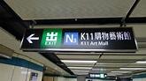 Sign for K11 Art Mall from TST MTR station - Picture of K11 Art Concept Mall, Hong Kong - TripAdvisor