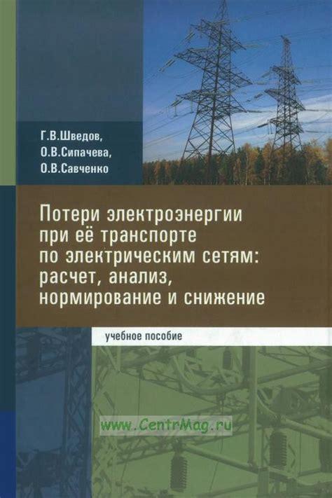 Методы расчета потерь электроэнергии
