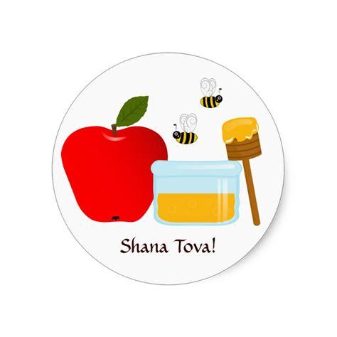 custom rosh hashanah sticker and labels http www zazzle