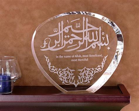 bismillah hand engraved  beautiful arabic calligraphy