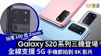 Samsung Galaxy S20 進入5G年代!手機拍8K影片、100倍光學變焦