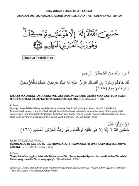 Hasbiyallah Laa Ilaaha Illa Huwa 'Alaihi Tawakkaltu Wa Huwa Rabbul