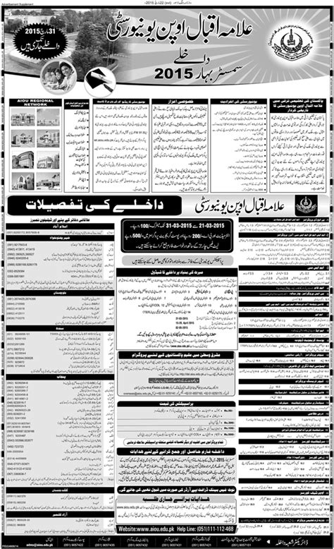 aiou ba admission form allama iqbal open university admission spring 2017 dates