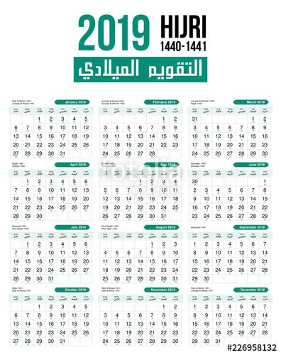 islamic hijri calendar template design version stock image