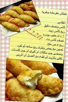 Dounia Cuisine Algérienne by Oum Walid Cuisine Et Boissons Pinterest