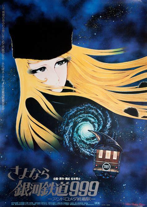adieu galaxy express   japanese  poster