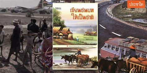 เก่งกิจ กิติเรียงลาภ   ประชาไท Prachatai.com