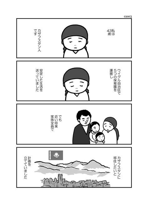 ウイグル 漫画