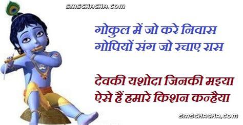 shri krishna shayari wallpaper picture sms status whatsapp facebook
