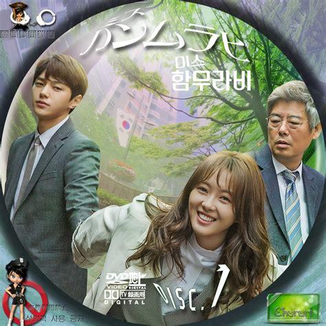 韓国 ドラマ ハンムラビ 法典