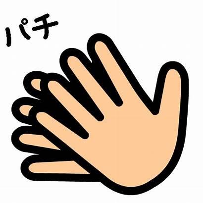 Clap Clipart Clip Hands Tangan Emoji Tepuk