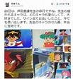 悼念《魔神英雄傳人設蘆田豐雄》日本網友祭出珍藏寶物   宅宅新聞