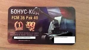 Buy WOT Bonus Code FCM 36 Pak 40 1day Premium