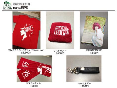home goods animelo summer live 2013 flag nine アニメロサマーライブ2013