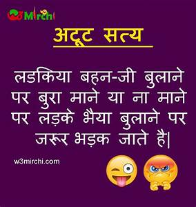 Funny Quotes About Girl In Hindi | www.pixshark.com ...