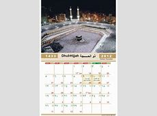 Data which confirms the accuracy of Makkah Islamic
