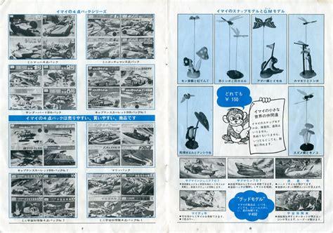 Saat ini manga tokyo revengers sudah sampai pada chapt 204, bagi kalian yang belum membaca manga tokyo revengers 204, kamu bisa mengikuti link yang akan kami share ini. Revenge of the Retro Japanese Toy Adverts   Page 9 ...