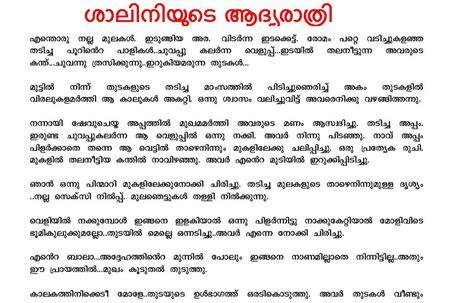 Malayalam Hot Kambikadakal Free