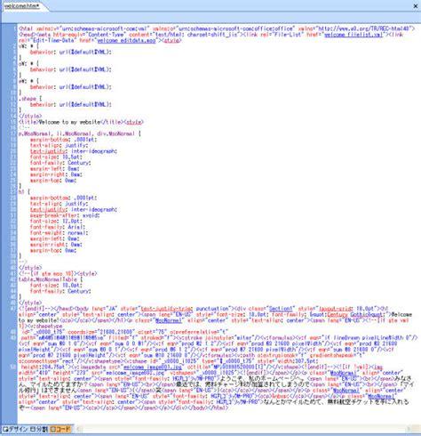 Expression Web:4 Htmlの最適化 スペースの削除