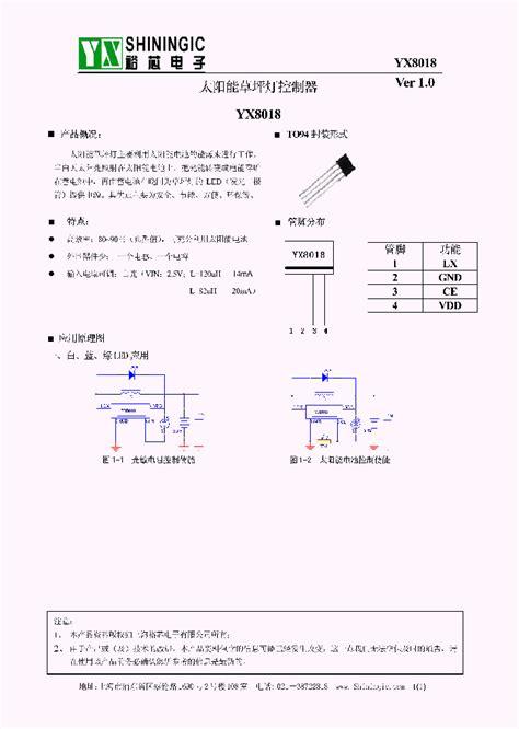 yx8018 7902314 pdf datasheet ic on line