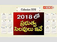 2018 లో ప్రభుత్వ సెలవులు ఇవే Telangana Public Holidays