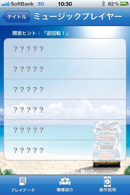 how to get photos from iphone to pc 南国育ちスペシャル みんな大好きなパチスロ実機アプリ キュイ ン 3508 appbank 3508