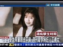 學生照單眼皮平胸 週刊疑李婉鈺人工美 - YouTube