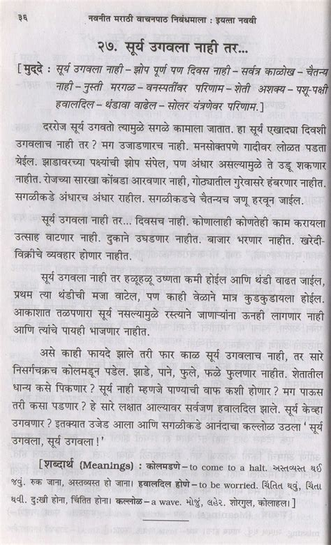 Essay on maza bharat mahan in marathi