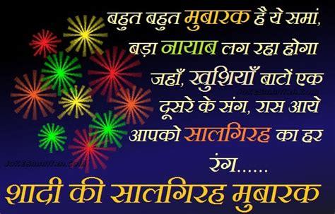 shadi ki salgirah sms hindi picture image wallpaper whatsapp facebook