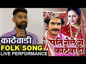 VIDEO: KATHEWADI Folk Song Sung By Siddhesh Jadhav - Pati ...