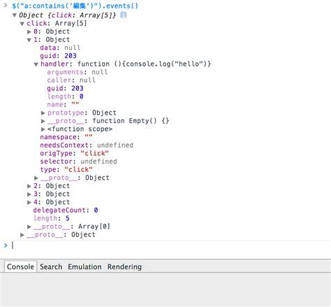 jquery console log jqueryで登録済みイベントハンドラを一覧する方法 それマグで