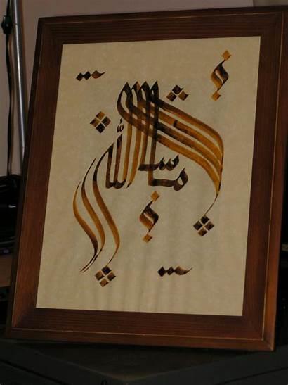 Mashallah Mankind Islam Wallpapers