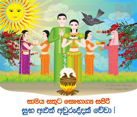 Other traditions from lucky colours to auspicious times, the sinhala and tamil new year is deeply rooted in traditions. Sinhala hindu new year essay