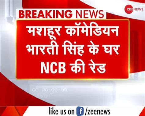 NCB raids Comedian Bharti Singh's house | हास्य कलाकार ...