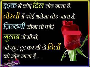 Love and Friendship Hindi Shayari | Legendary Quotes