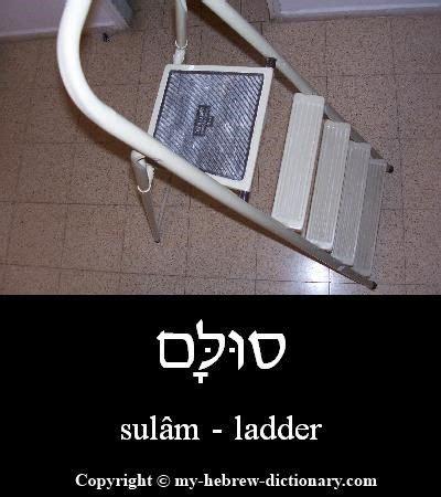 hebrew words images  pinterest education