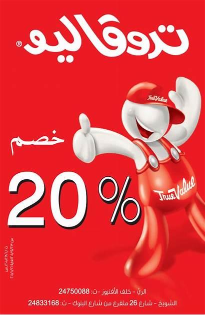 Value True تنزيلات Kuwait Shuwaikh Avenues Discount