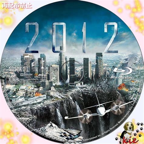 2012 Movie Earthquake Scene