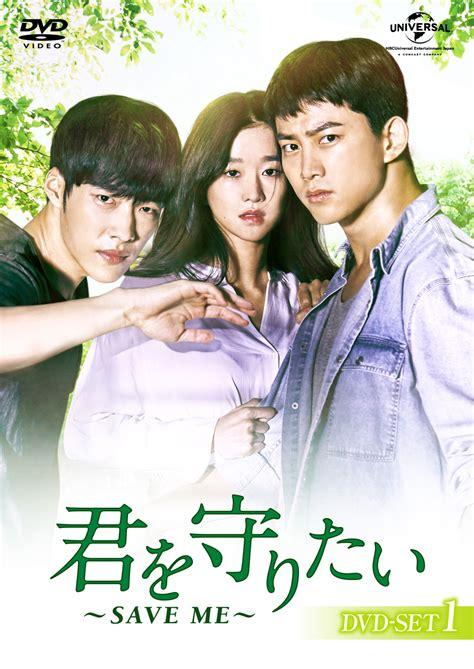topi save me 2pm テギョン入隊前最後のドラマ 君を守りたい save me 5月2日 水 発売 レンタル開始 drama