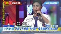 20180820中天新聞 兒失言「炸市政府」 吳宗憲:直接抓去關 - YouTube