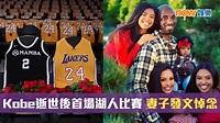 Kobe逝世後首場湖人比賽 Vanessa Bryant發文悼念丈夫女兒   Now 新聞