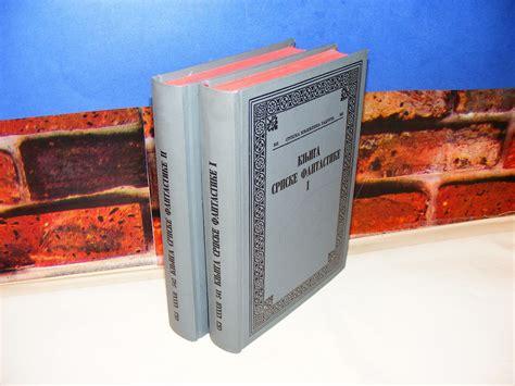 Knjiga srpske fantastike I-II - Kupindo.com (46902493)