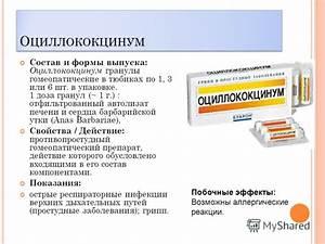 Эффективное лекарство при заболевании печени