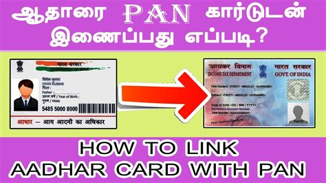 Enter the captcha code and click on 'link aadhar'. தமிழா வா என்னோடு: How to Link your PAN Card with Aadhar card