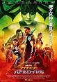 International Poster To Thor: Ragnarok - Blackfilm - Black ...