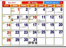 Marathi Calendar 2018 मराठी दिनदर्शिका MarathiCalendar